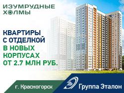 ЖК «Изумрудные холмы» Квартиры в новых корпусах от 2,7 млн
